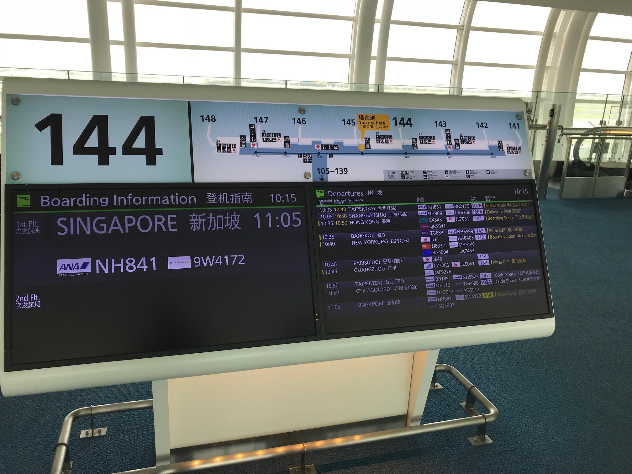 NH841 羽田ーシンガポール