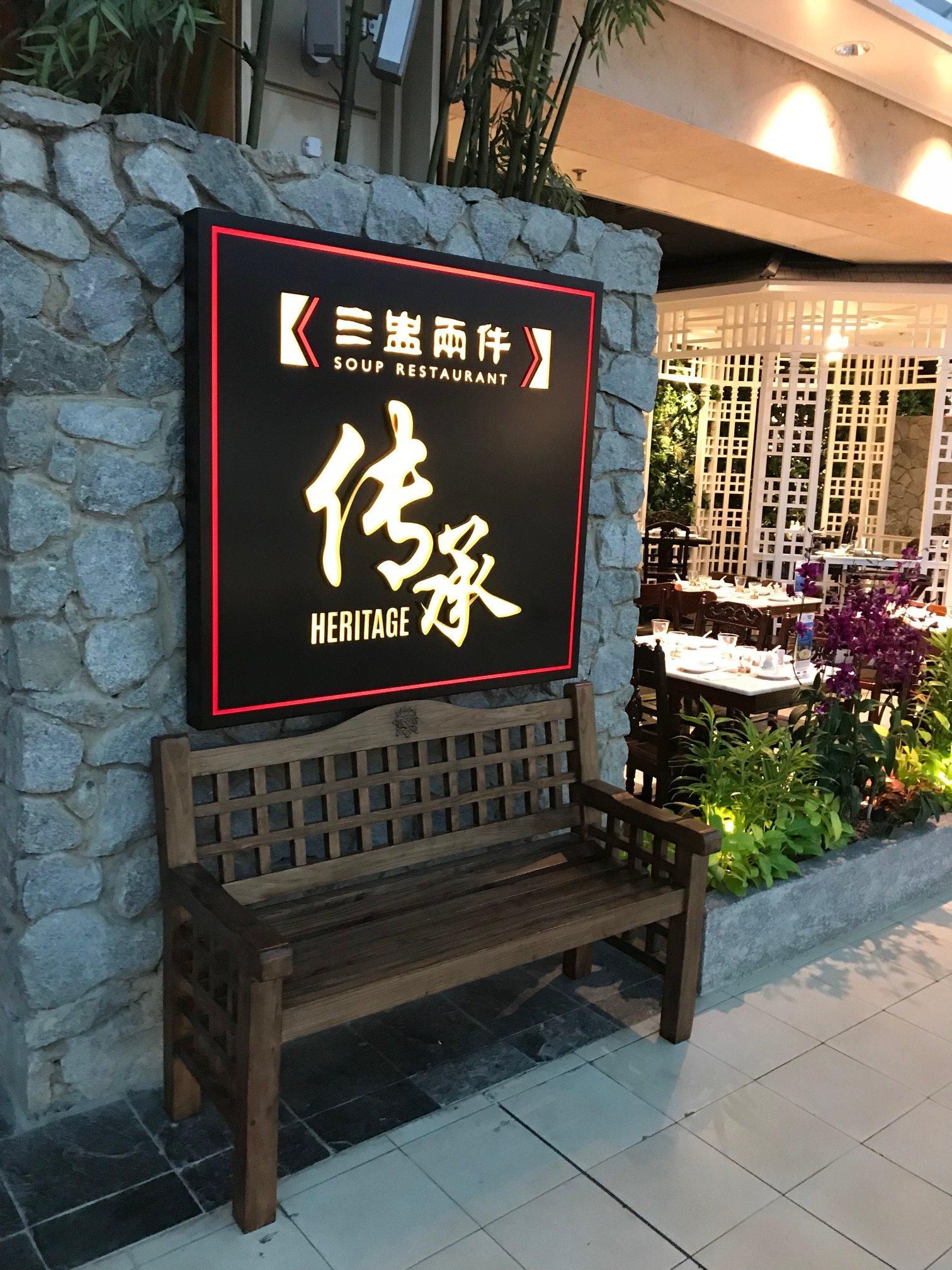 スープレストラン チャンギT2店