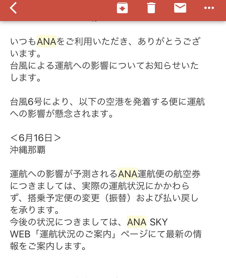 ANAからのメール