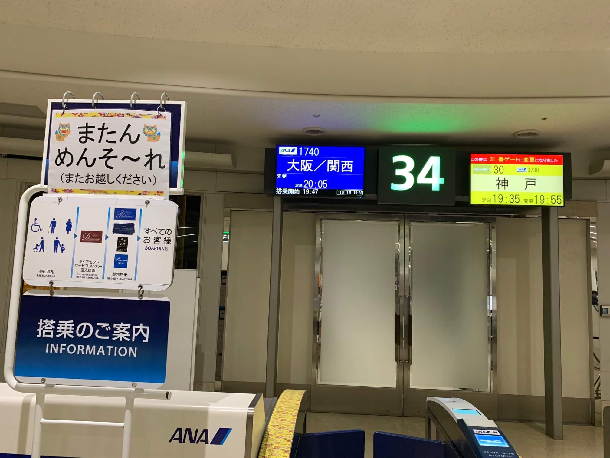 ANA1740便 那覇~関西