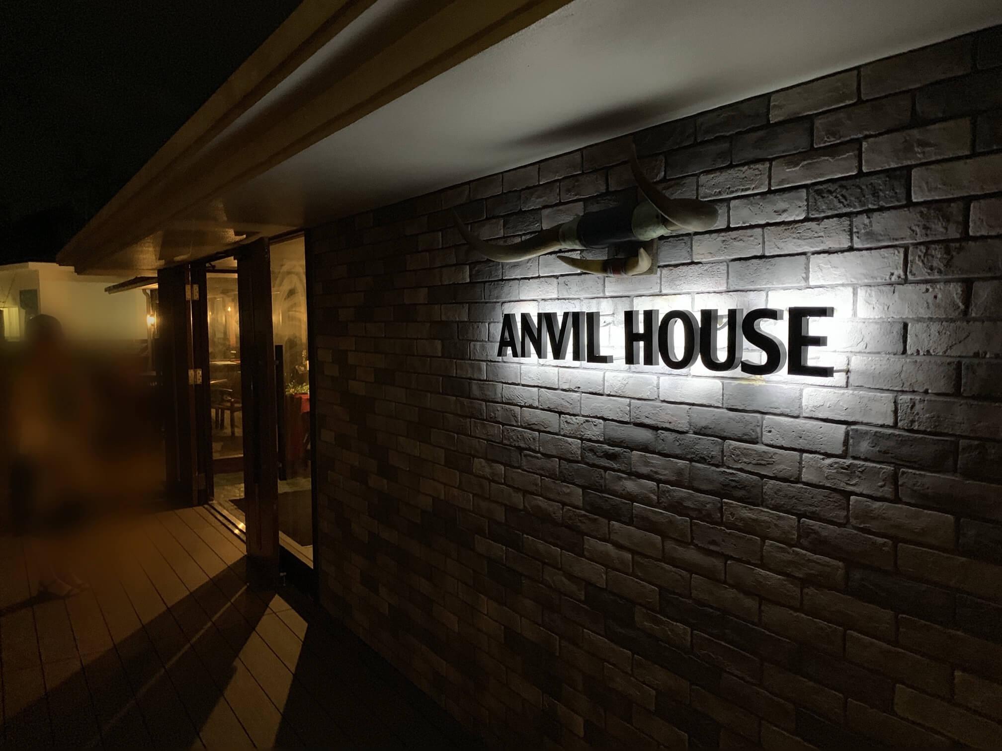 アンビルハウス
