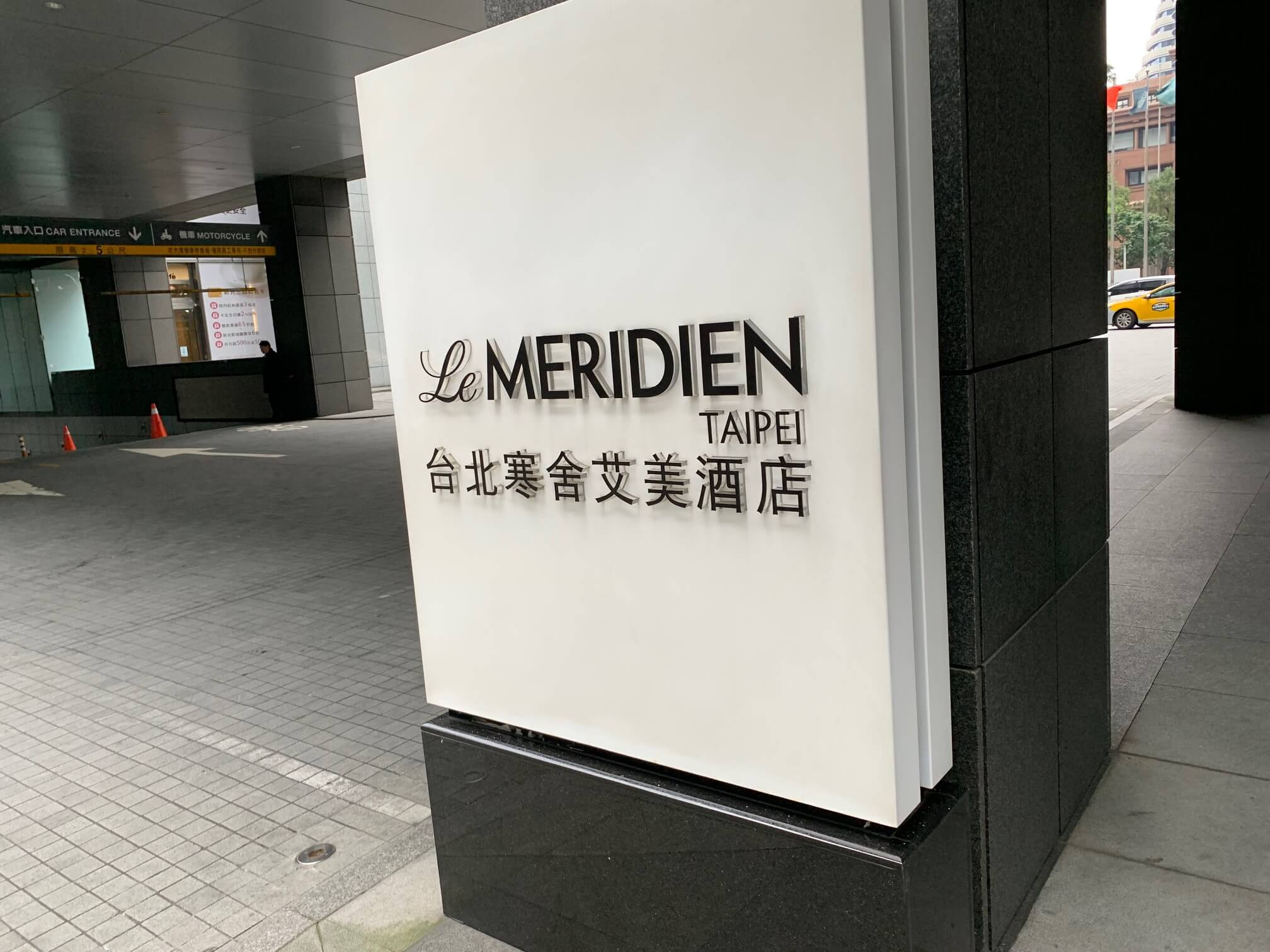 ル メリディアン 台北