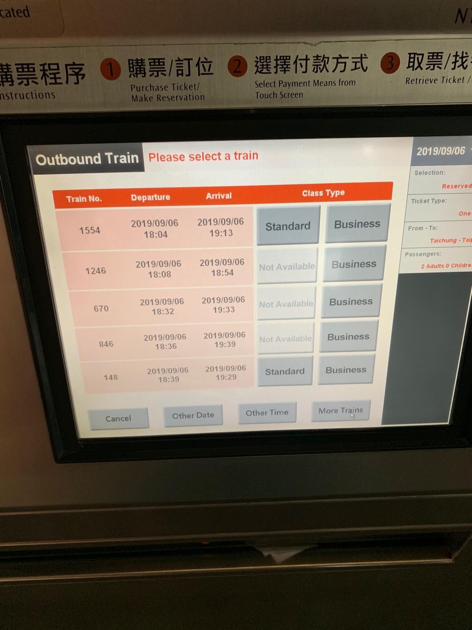 台湾新幹線 券売機