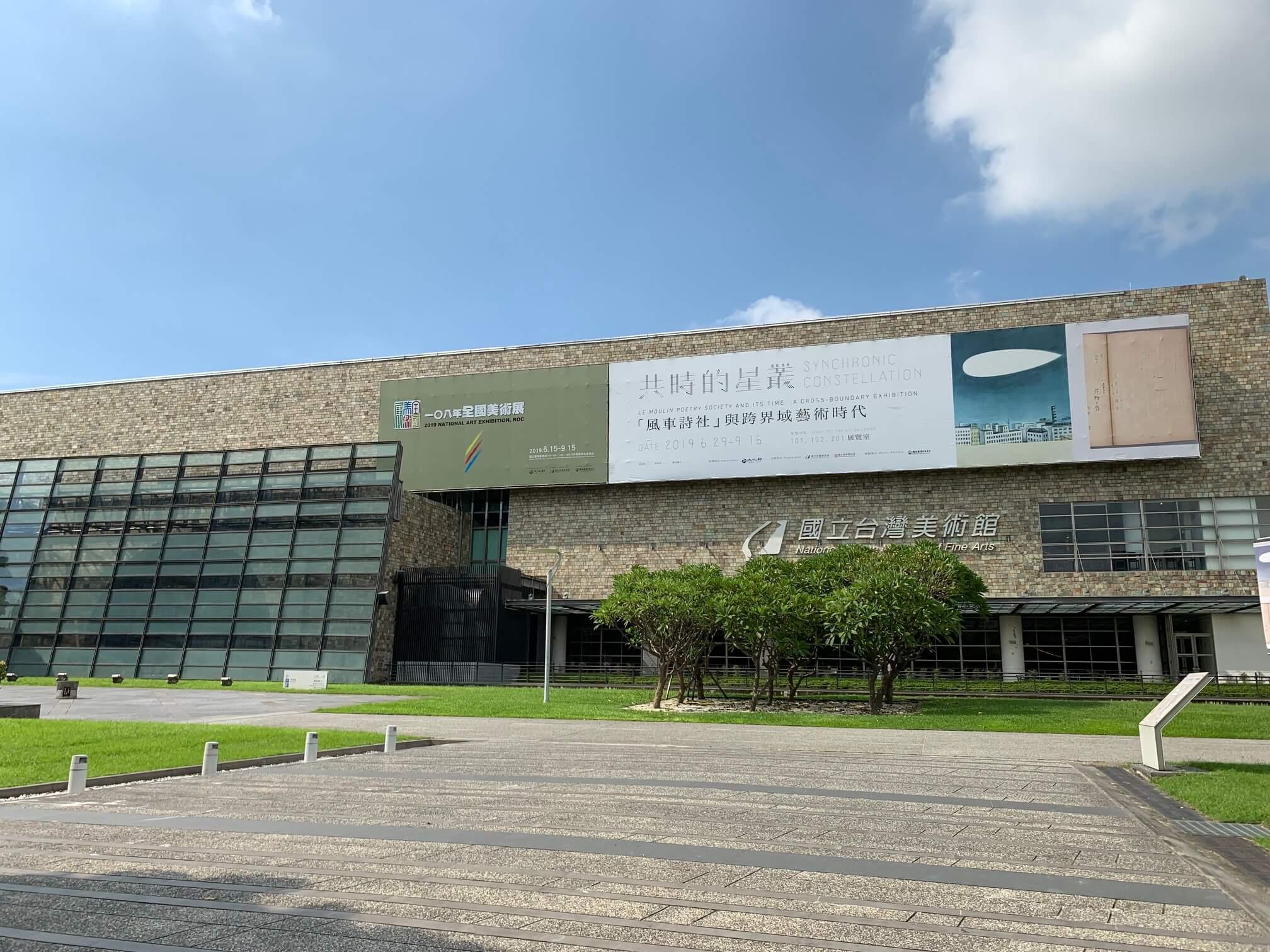 国立台中美術館