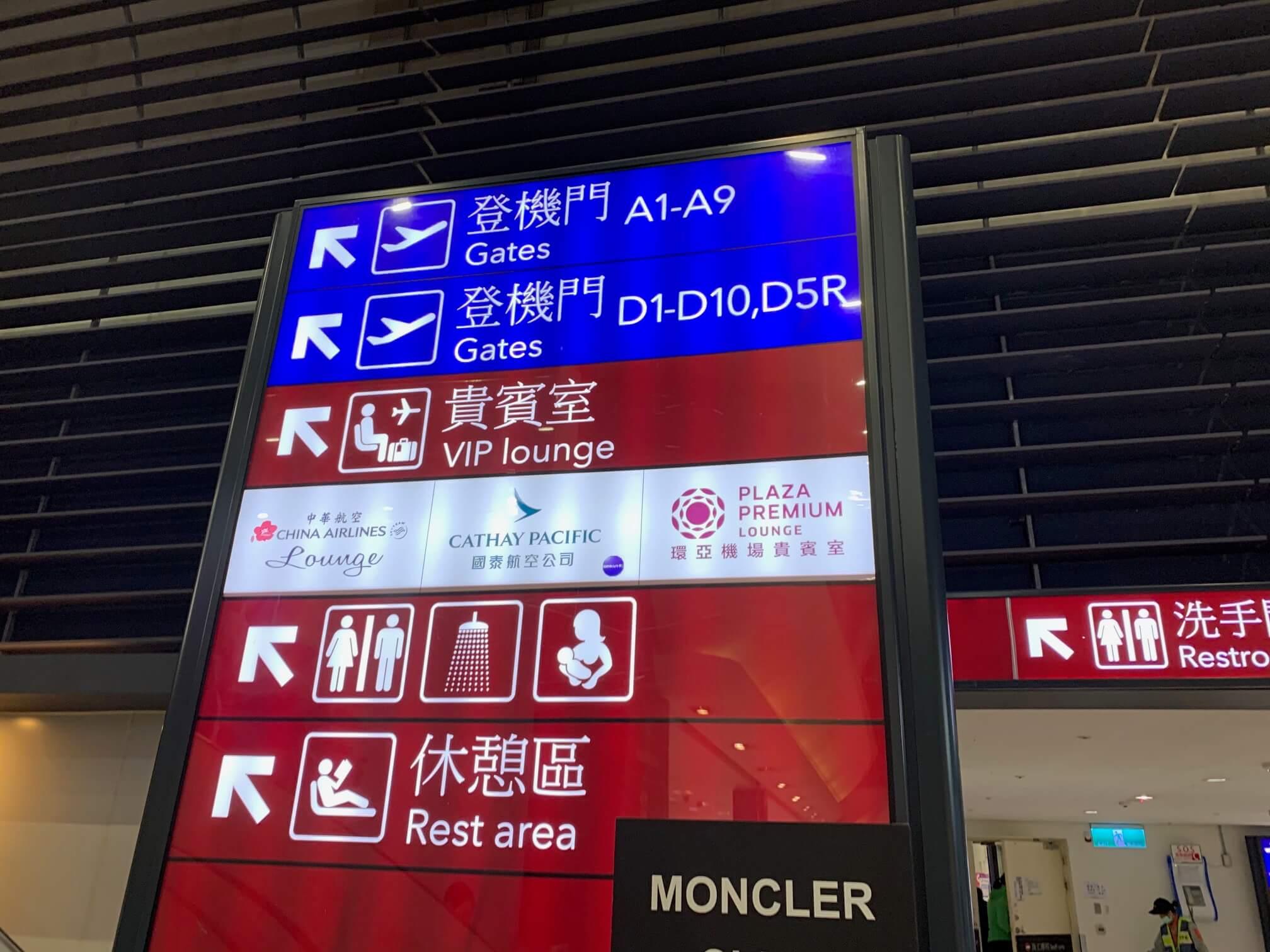桃園国際空港第1ターミナル