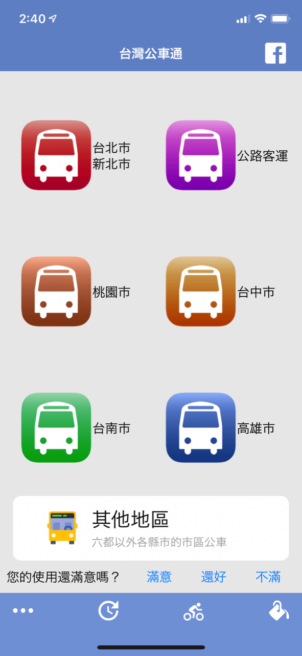 台湾公車道