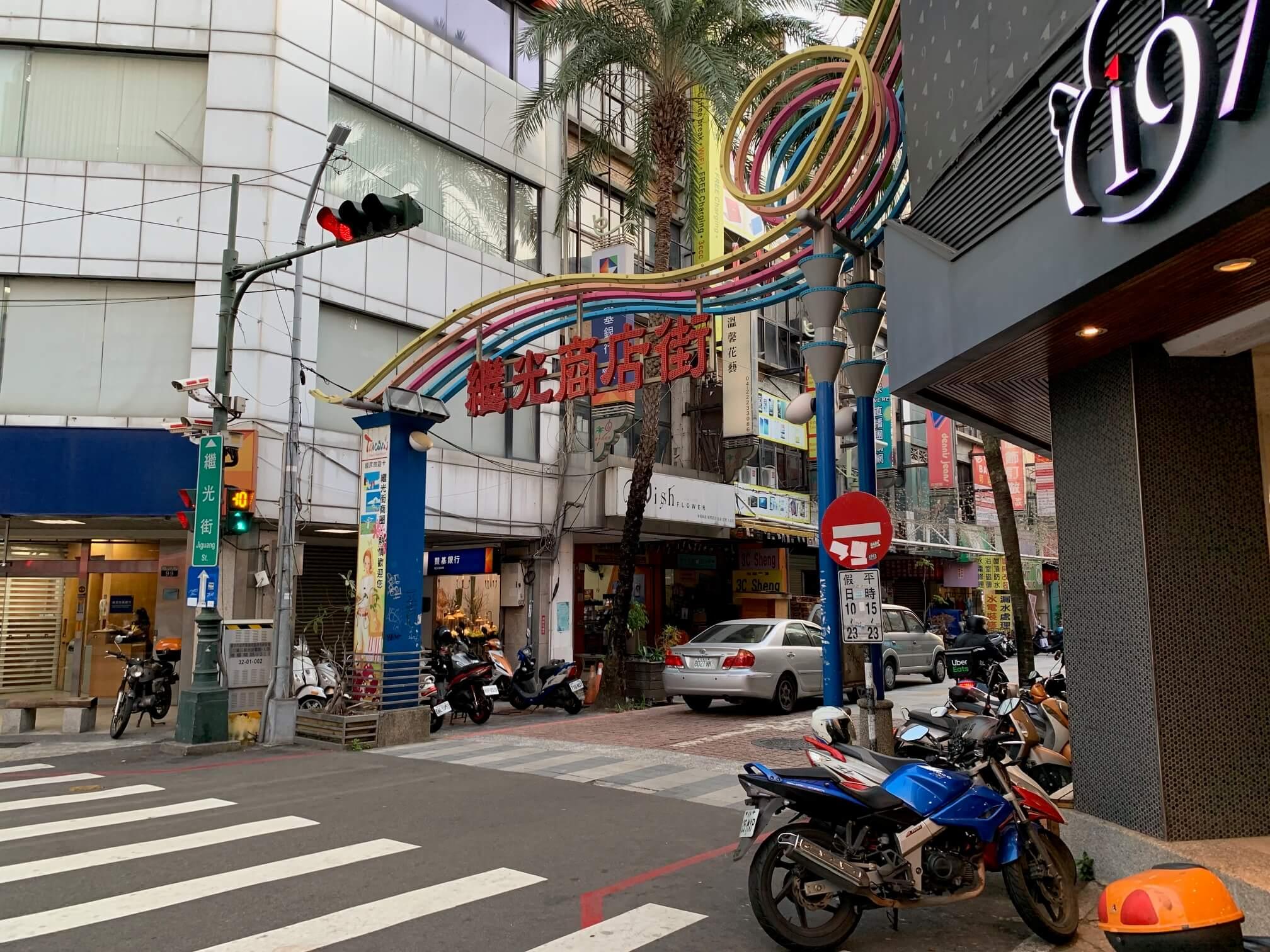 繼光商店街