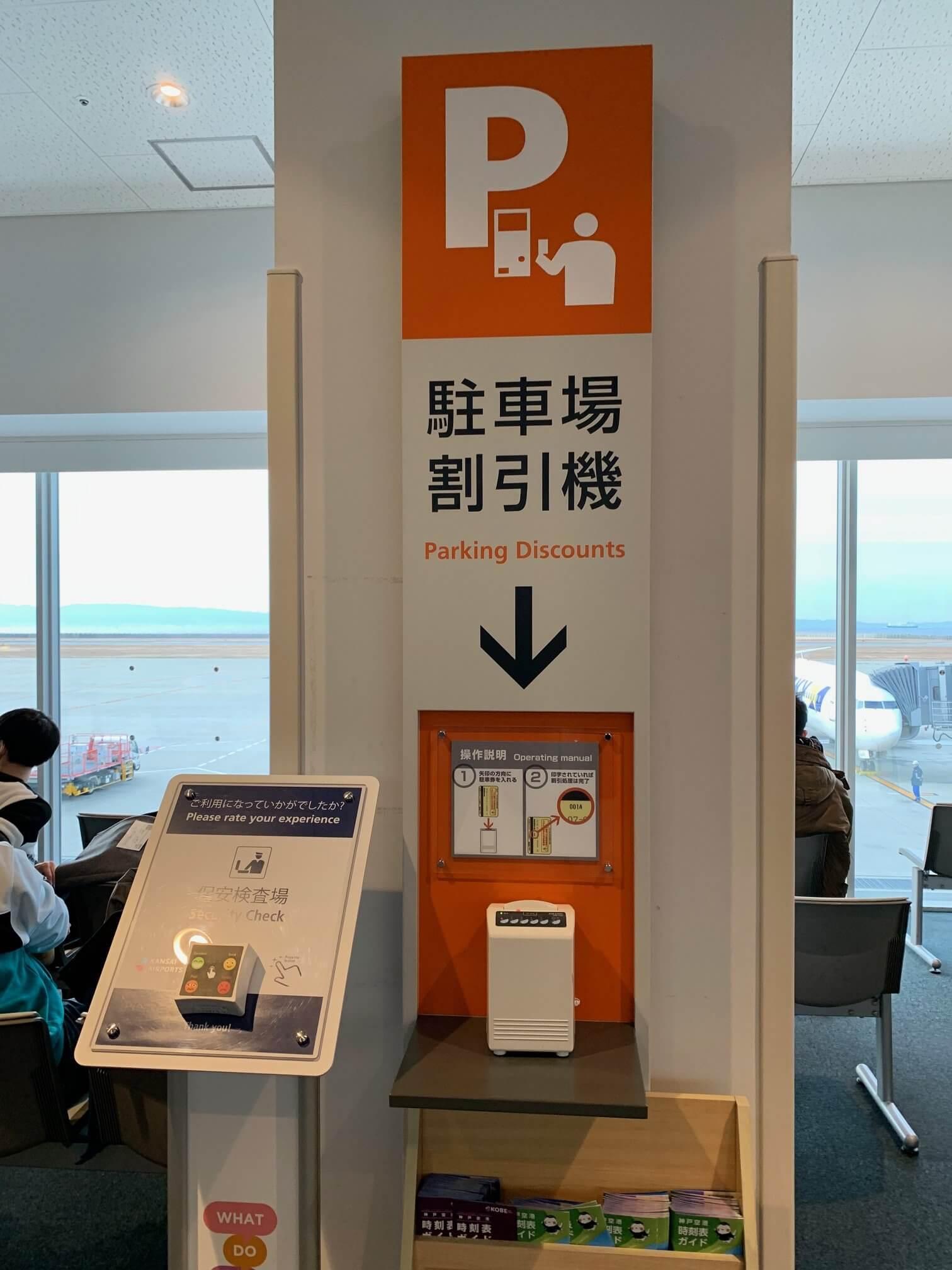 神戸空港駐車場割引