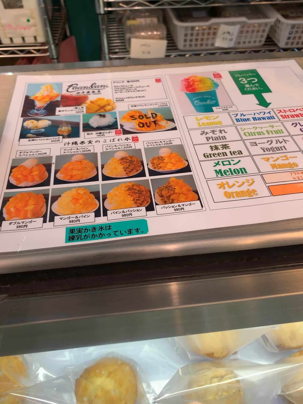 田中果実店