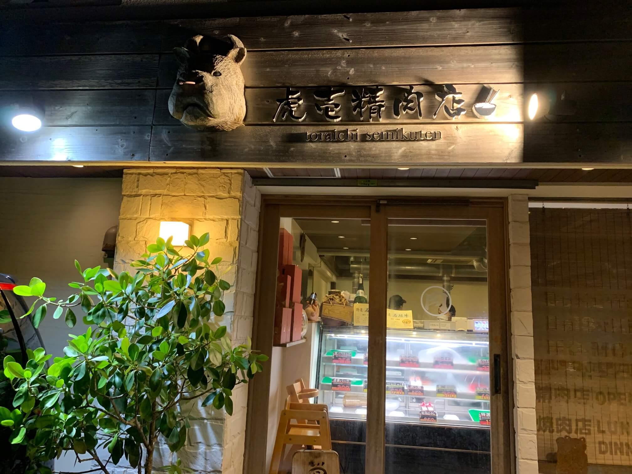 虎壱精肉店