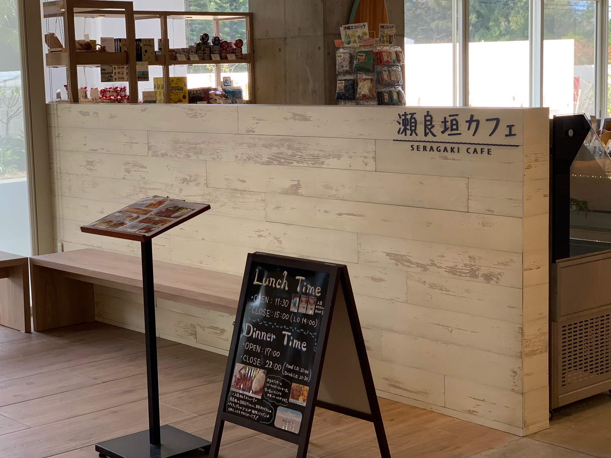 瀬良垣カフェ