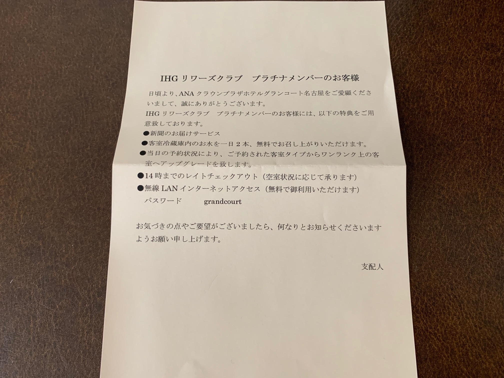 ANAクラウンプラザホテルグランコート名古屋