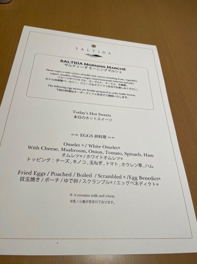ANAインターコンチネンタル 石垣リゾート